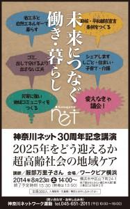 神奈川ネット新聞広告2